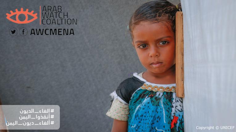 مناشدة من المجتمع المدني اليمني لمجلس مدراء البنك الدولي . (ألغوا ديون اليمن )